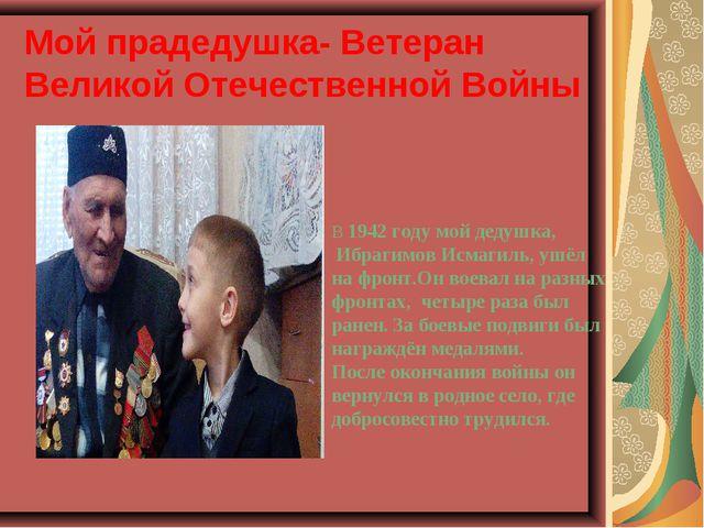 Мой прадедушка- Ветеран Великой Отечественной Войны В 1942 году мой дедушка,...
