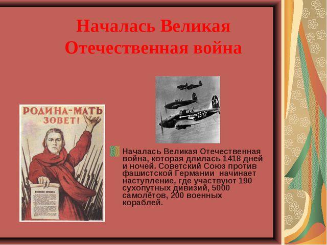 Началась Великая Отечественная война, которая длилась 1418 дней и ночей. Сове...