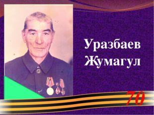 Уразбаев Жумагул 70