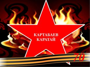 КАРТАБАЕВ КАРАТАЙ 70