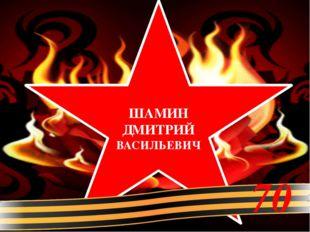 ШАМИН ДМИТРИЙ ВАСИЛЬЕВИЧ 70