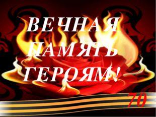 ВЕЧНАЯ ПАМЯТЬ ГЕРОЯМ! 70