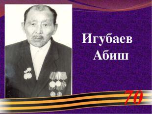Игубаев Абиш 70
