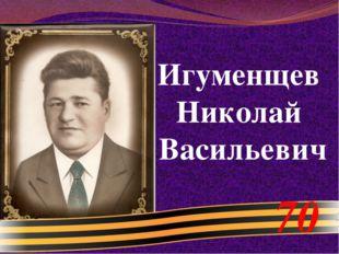 Игуменщев Николай Васильевич 70
