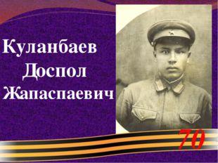 Куланбаев Доспол Жапаспаевич 70