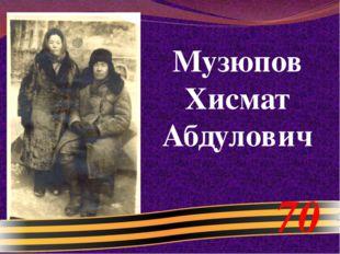 Музюпов Хисмат Абдулович 70