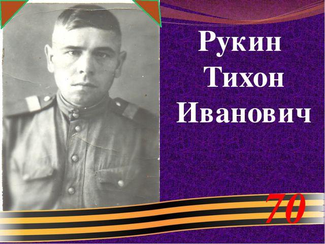 Рукин Тихон Иванович 70