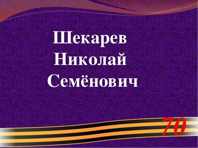 Шекарев Николай Семёнович 70