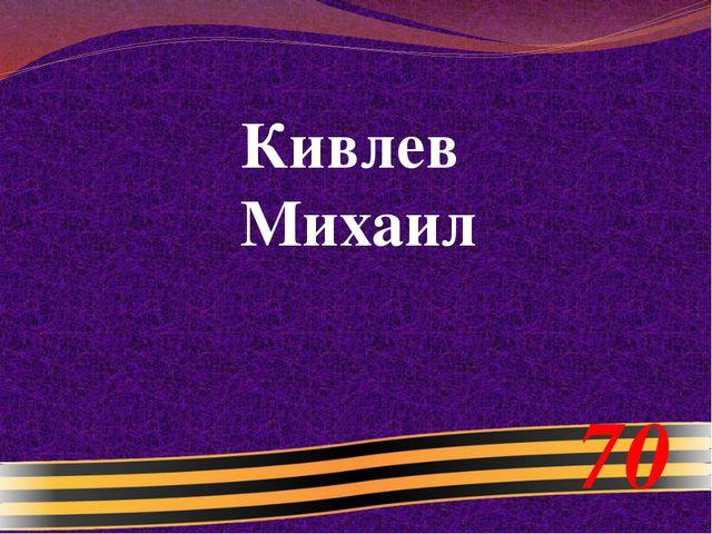 Кивлев Михаил 70