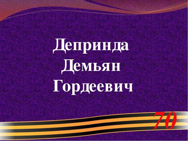 Депринда Демьян Гордеевич 70