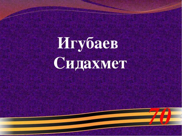 Игубаев Сидахмет 70