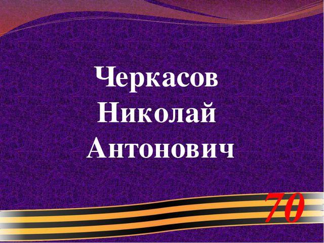 Черкасов Николай Антонович 70