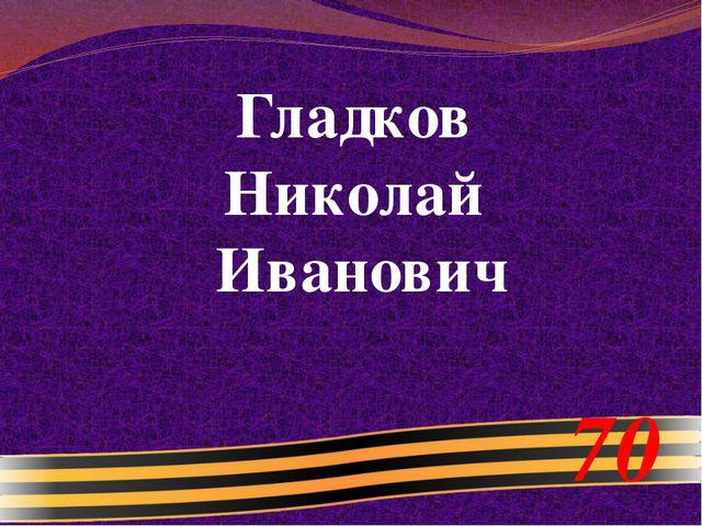 Гладков Николай Иванович 70