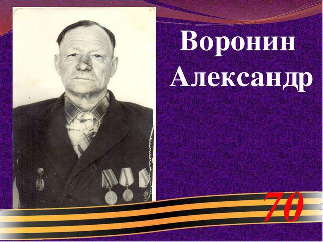 Воронин Александр 70