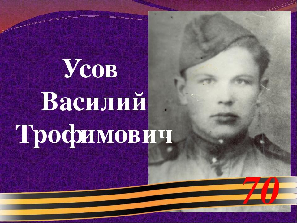 Усов Василий Трофимович 70