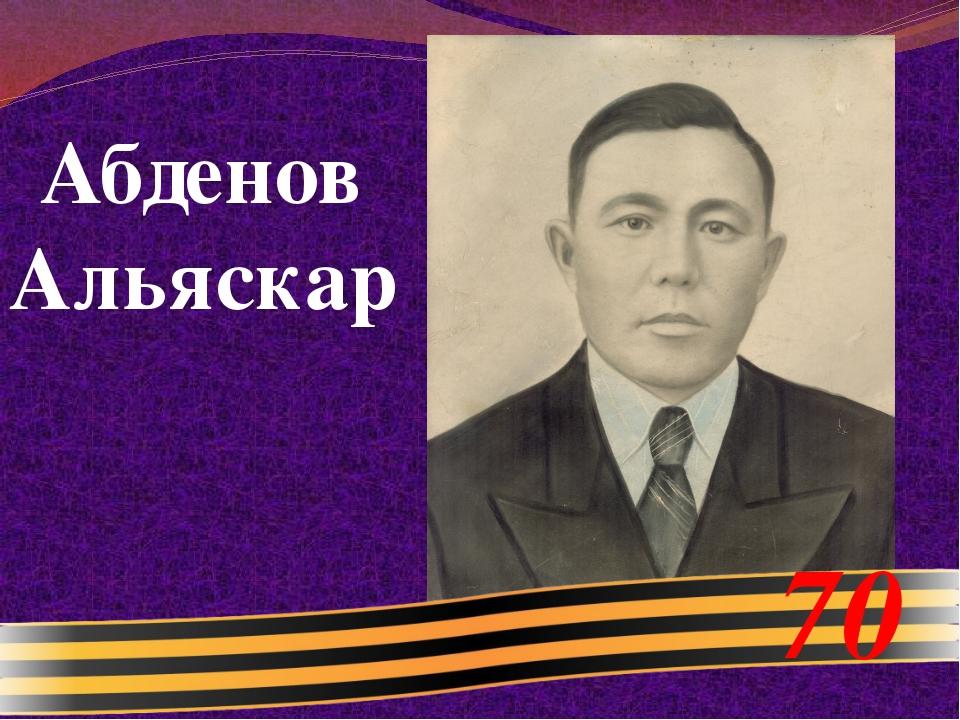 Абденов Альяскар 70