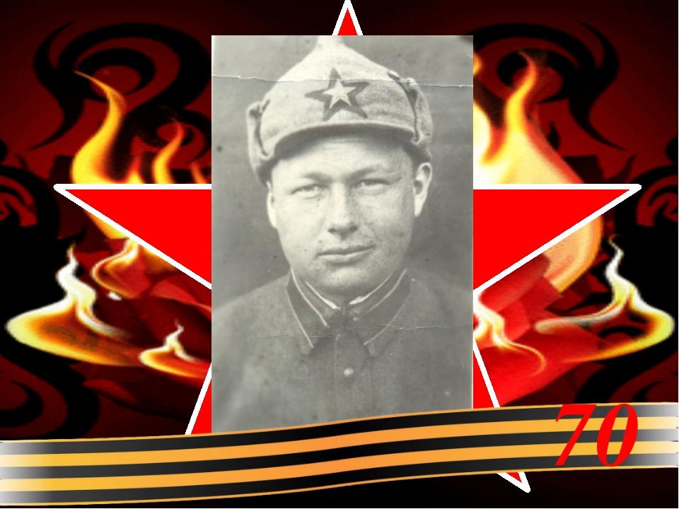 МОСКОВ КОНСТАНТИН МИХАЙЛОВИЧ 70
