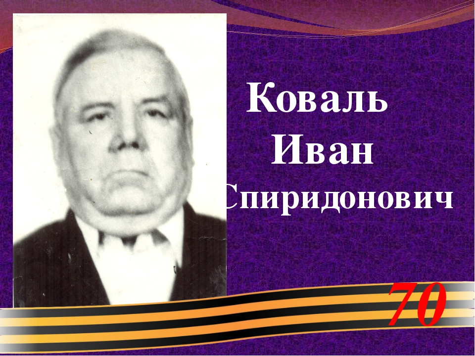 Коваль Иван Спиридонович 70