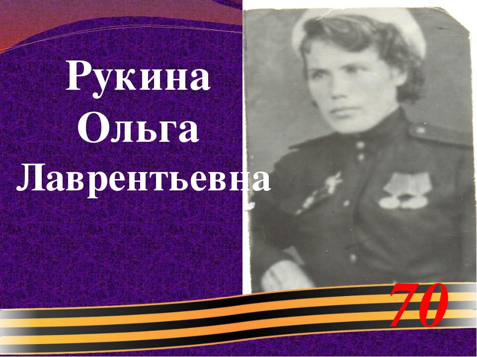 Рукина Ольга Лаврентьевна 70