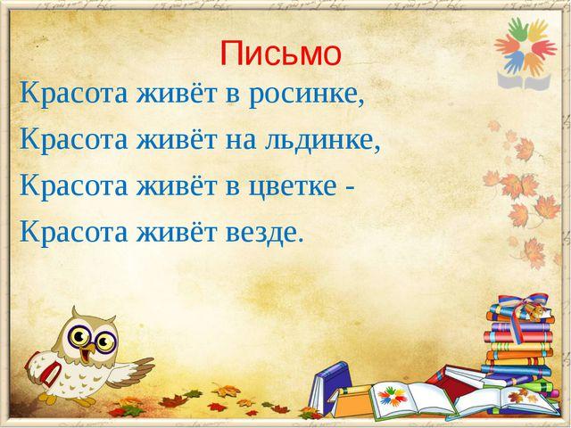 Письмо Красота живёт в росинке, Красота живёт на льдинке, Красота живёт в цве...