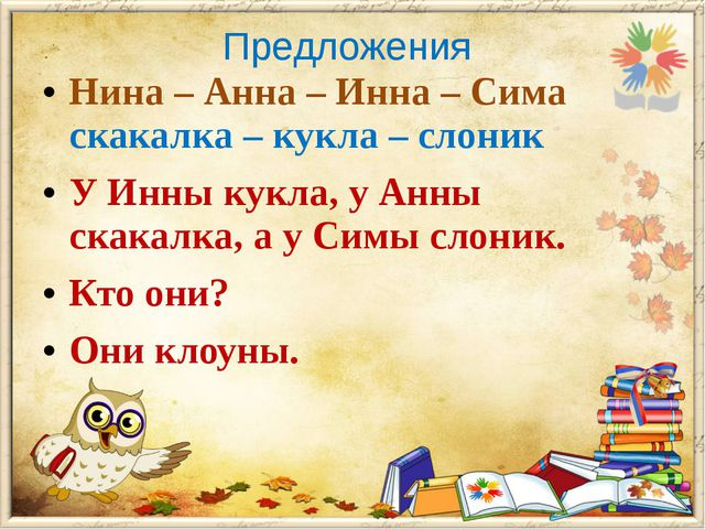 Предложения Нина – Анна – Инна – Сима скакалка – кукла – слоник У Инны кукла,...