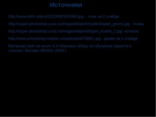 http://www.stihi.ru/pics/2010/06/19/3464.jpg - гном на 2 слайде http://super-...