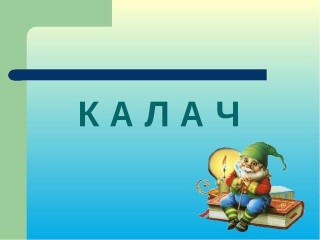 К А Л А Ч
