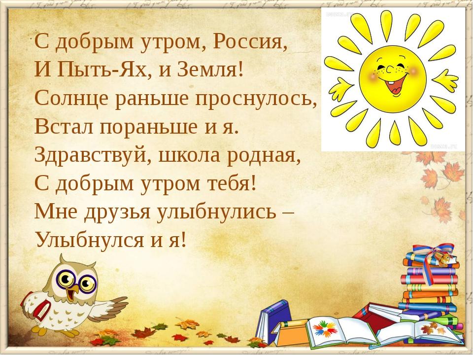 С добрым утром, Россия, И Пыть-Ях, и Земля! Солнце раньше проснулось, Встал п...