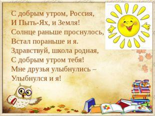 С добрым утром, Россия, И Пыть-Ях, и Земля! Солнце раньше проснулось, Встал п