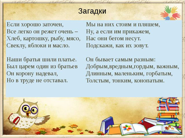 Загадки Если хорошо заточен, Все легко он режет очень – Хлеб, картошку, рыбу,...