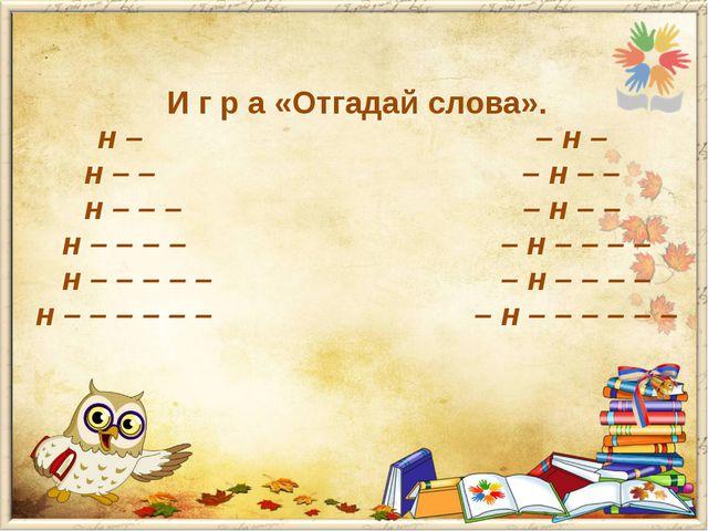 И г р а «Отгадай слова». н – – н – н – – – н – – н – – – – н – – н – – – – –...