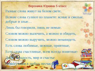 Вероника Юркина 5 класс Разные слова живут на белом свете, Всякие слова гуляю
