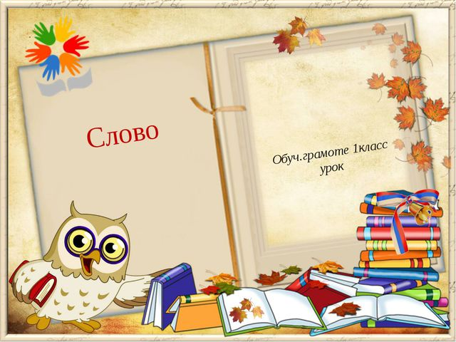 Обуч.грамоте 1класс урок Слово