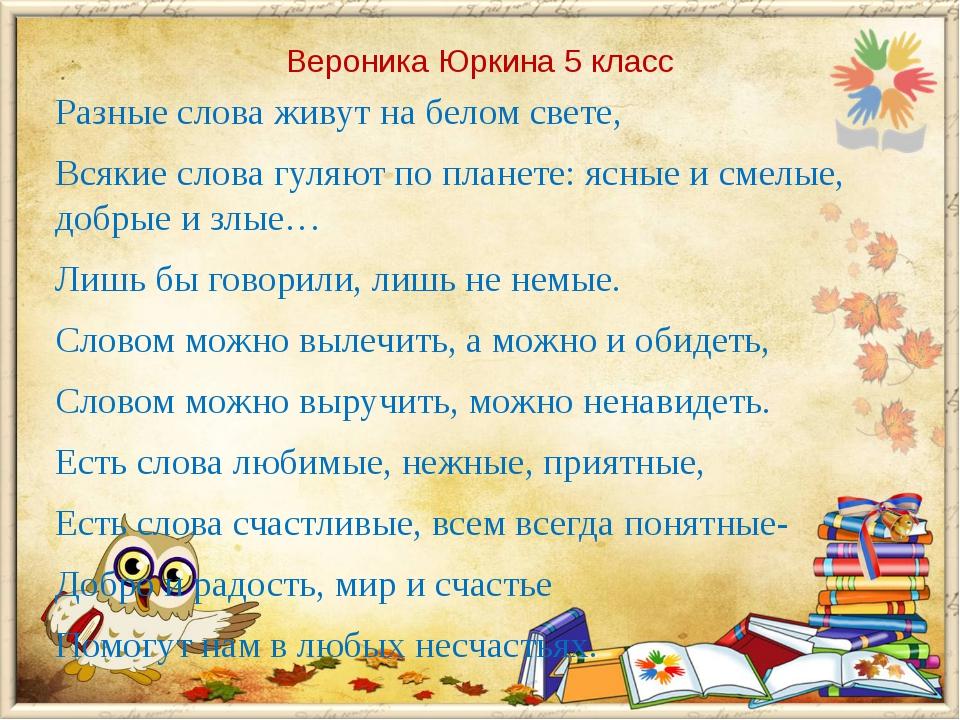 Вероника Юркина 5 класс Разные слова живут на белом свете, Всякие слова гуляю...