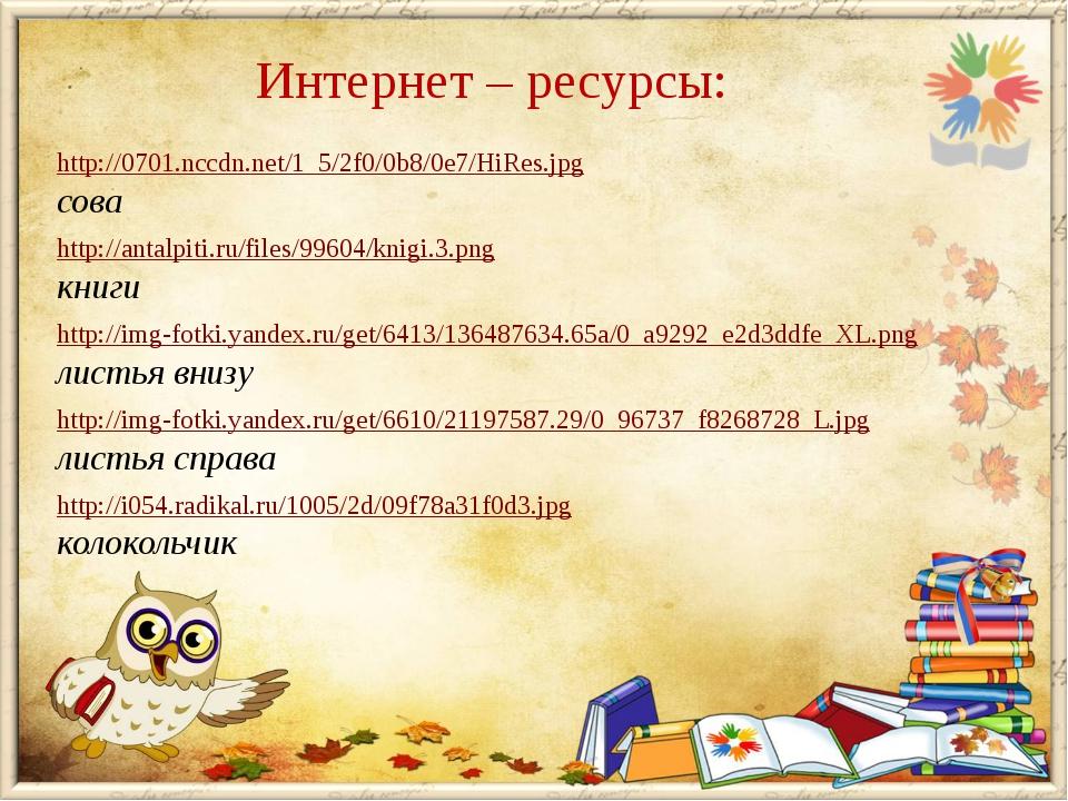 Интернет – ресурсы: http://0701.nccdn.net/1_5/2f0/0b8/0e7/HiRes.jpg сова http...