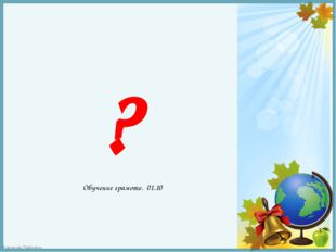 ? Обучение грамоте. 01.10 FokinaLida.75@mail.ru