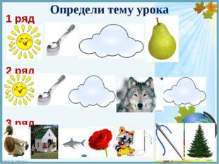 Определи тему урока 1 ряд 2 ряд 3 ряд FokinaLida.75@mail.ru