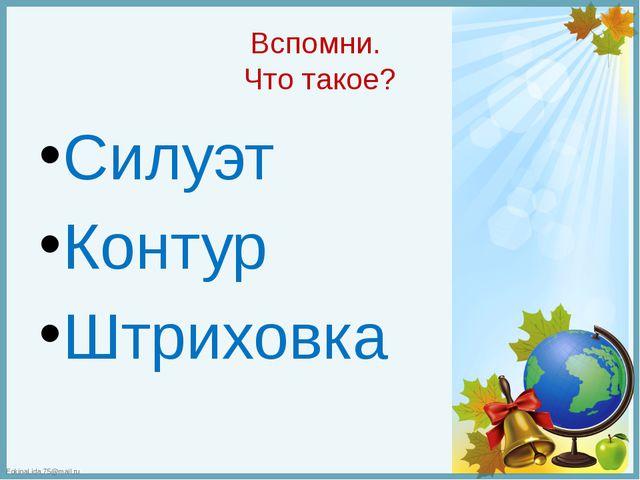 Вспомни. Что такое? Силуэт Контур Штриховка FokinaLida.75@mail.ru