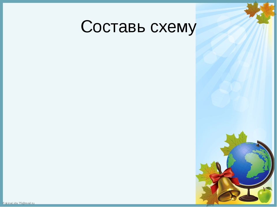 Составь схему FokinaLida.75@mail.ru