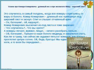 Сказка про Комара Комаровича - длинный нос и про мохнатого Мишу - короткий хв
