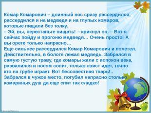 Комар Комарович – длинный нос сразу рассердился; рассердился и на медведя и н