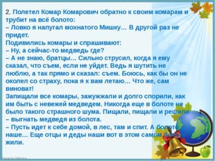 2. Полетел Комар Комарович обратно к своим комарам и трубит на всё болото: –