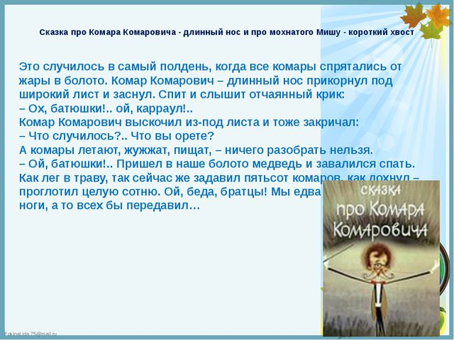 Сказка про Комара Комаровича - длинный нос и про мохнатого Мишу - короткий хв...