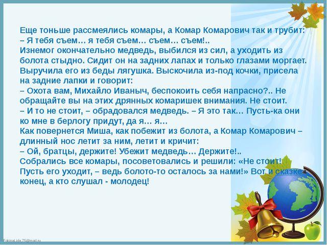 Еще тоньше рассмеялись комары, а Комар Комарович так и трубит: – Я тебя съем…...