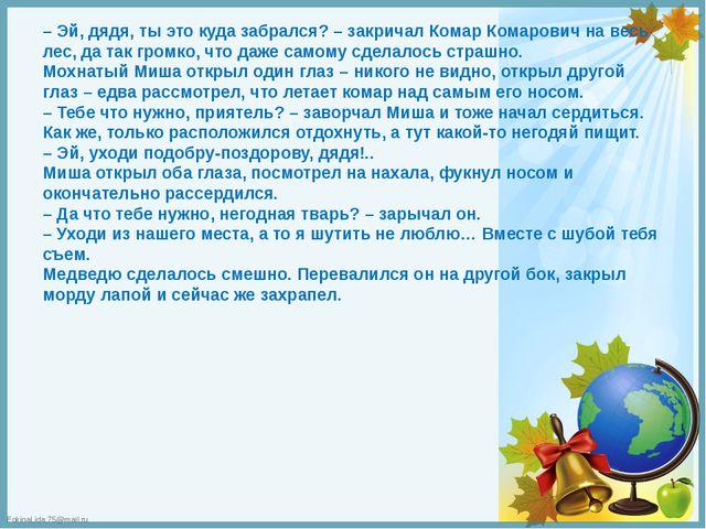 – Эй, дядя, ты это куда забрался? – закричал Комар Комарович на весь лес, да...