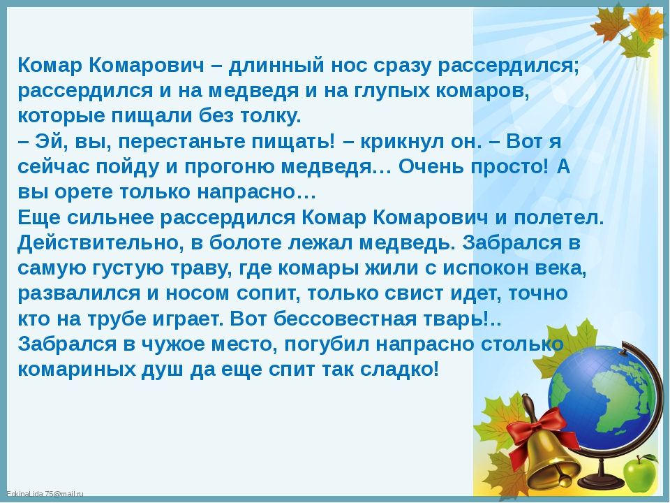 Комар Комарович – длинный нос сразу рассердился; рассердился и на медведя и н...