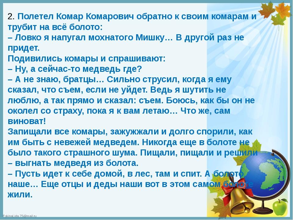 2. Полетел Комар Комарович обратно к своим комарам и трубит на всё болото: –...