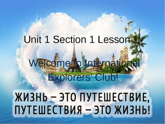 Unit 1 Section 1 Lesson 1 Welcome to International Explorers' Club!