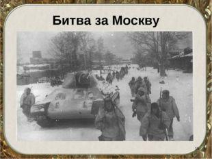 Битва за Москву *