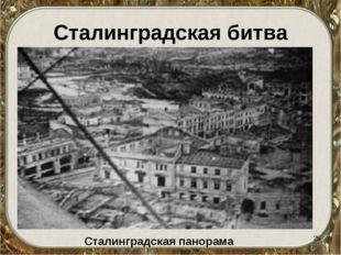 Сталинградская битва Сталинградская панорама *